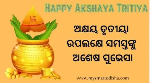 Akshaya Tritiya 2021 Odia wishes quotes Images Date and Time Status Odisha