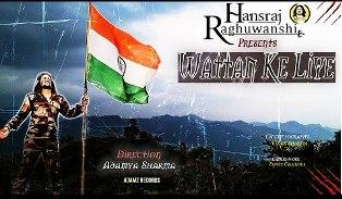 Wattan Ke Liye (वतन के लिए) Lyrics - Hansraj Raghuwanshi