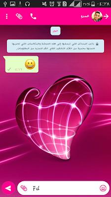 تنزيل واتساب عمر الوردي اخر اصدار 2019