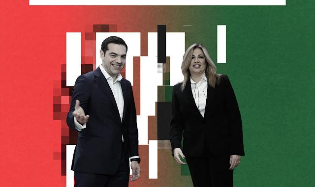 Ο Τσίπρας έχει κόσμο αλλά όχι κόμμα, η Φώφη έχει κόμμα αλλά όχι κόσμο