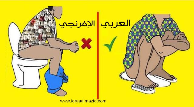 ماهي الوضعية الصحيحة لقضاء حاجتك في الحمام | الطريقة الصحية