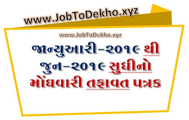 JAN-19 TO JUNE-19 MONGHVARI TAFAVT CALULATOR EXCEL FILE BY SUNIL PATEL (www.JobToDekho.xyz)