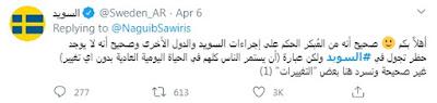 السويد تحرج رجل الأعمال المصري نجيب ساويرس.