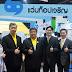 """""""แว่นท็อปเจริญ"""" ร่วมงานแสดงผลงานและนวัตกรรมทางสังคมที่ใหญ่ที่สุดของประเทศ  """"Thailand Social Expo 2019"""""""