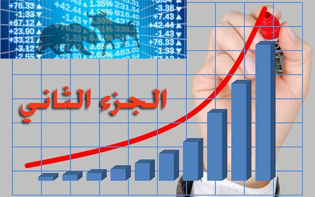 تحليل فني لبعض أسهم البورصة المصرية - الجزء الثاني