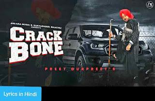 क्रैक बोन Crack Bone Lyrics in Hindi | Preet Gurpeet