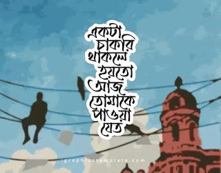 শরীফ চারুতা বাংলা প্রিমিয়াম ফন্ট দিয়ে করা সেরা বাংলা টাইপোগ্রাফি ডিজাইন দেখুন! Bangla Typography design in 2020