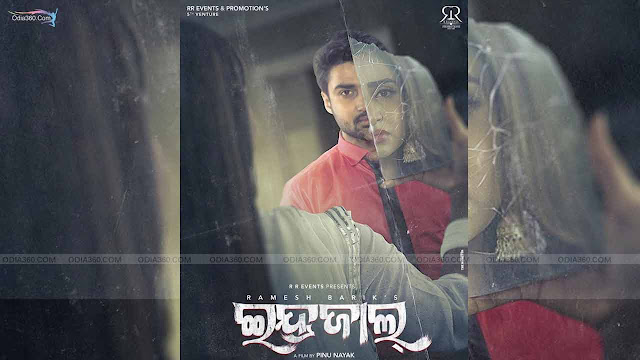Indrajaal Odia film Poster, Motion Poster