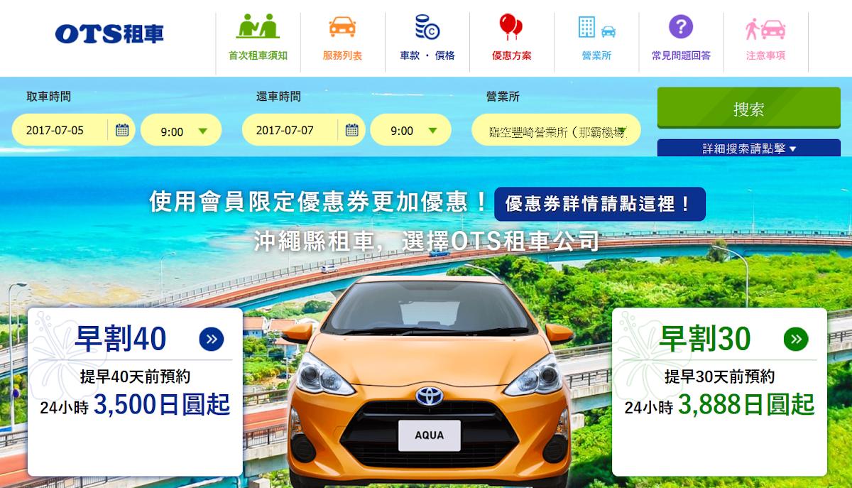 OTS-Okinawa-rental-car-沖繩-沖繩租車-沖繩自駕-沖繩租車自駕推薦-沖繩租車比價