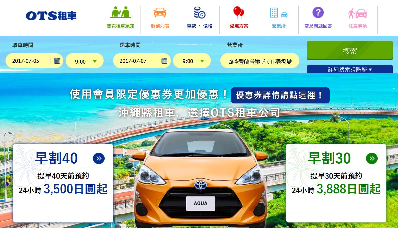 OTS-%25E6%25B2%2596%25E7%25B9%25A9-%25E7%25A7%259F%25E8%25BB%258A-%25E8%2587%25AA%25E9%25A7%2595-%25E6%258E%25A8%25E8%2596%25A6-Okinawa-rental-car-沖繩-租車-自駕-推薦-比價