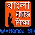 bangla namaz shikha boi PDF Download | বাংলা নামাজ শিক্ষা পিডিএফ