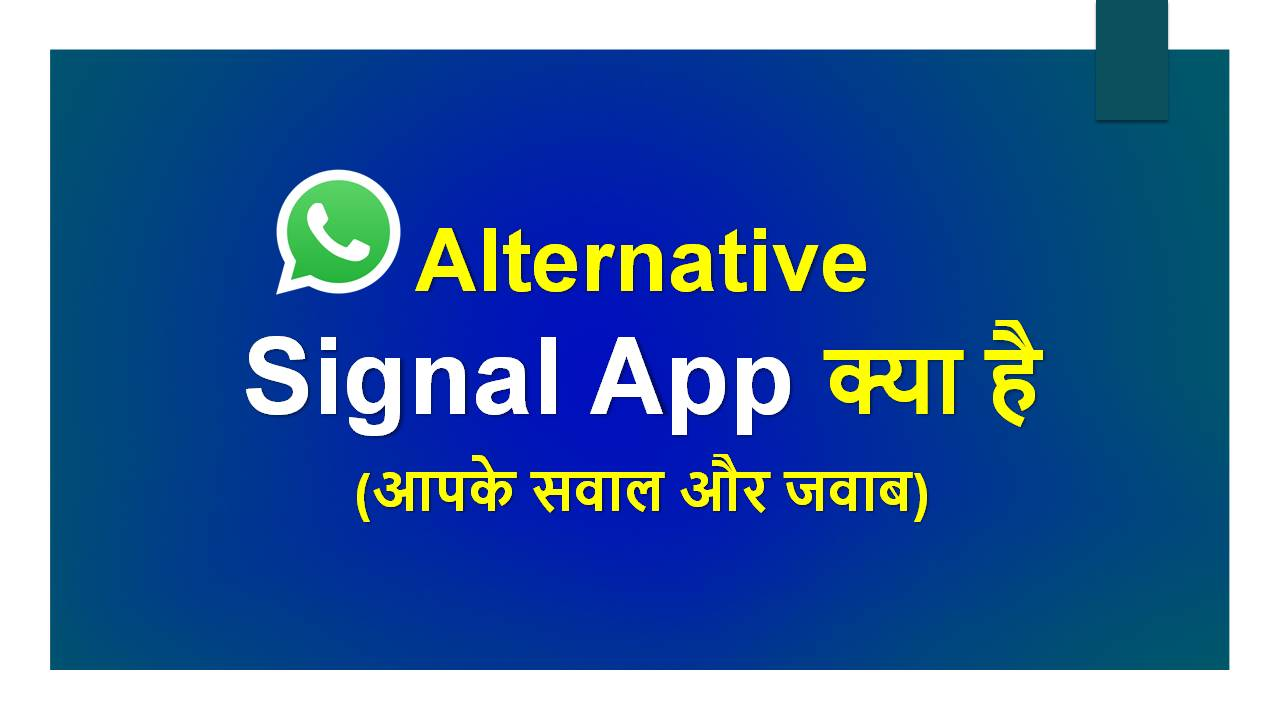 what is signal app in hindi