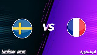مشاهدة مباراة فرنسا والسويد بث مباشر بتاريخ 17-11-2020 في دوري الأمم الأوروبية