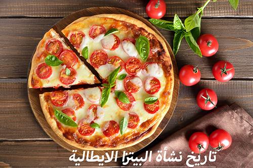 تاريخ نشأة البيتزا الايطالية