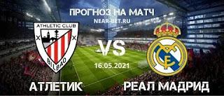 Атлетик Б – Реал Мадрид где СМОТРЕТЬ ОНЛАЙН БЕСПЛАТНО 16 МАЯ 2021 (ПРЯМАЯ ТРАНСЛЯЦИЯ) в 19:30 МСК.