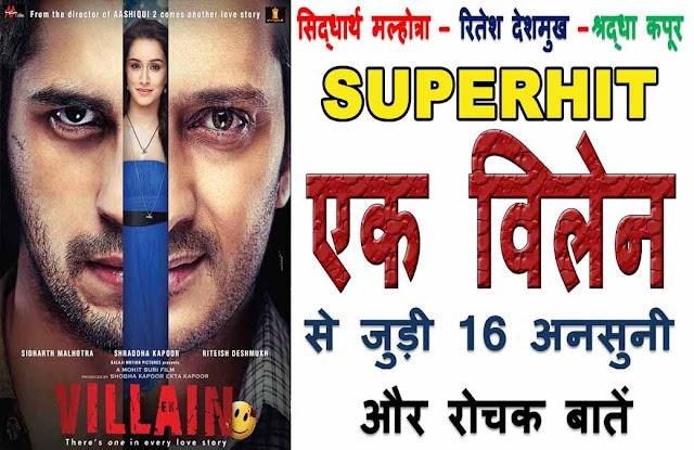 Ek Villain Unknown Facts In Hindi: एक विलेन से जुड़ी 16 अनसुनी और रोचक बातें