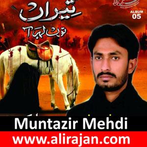 Muntazir Mehdi ~ Nohay 2018