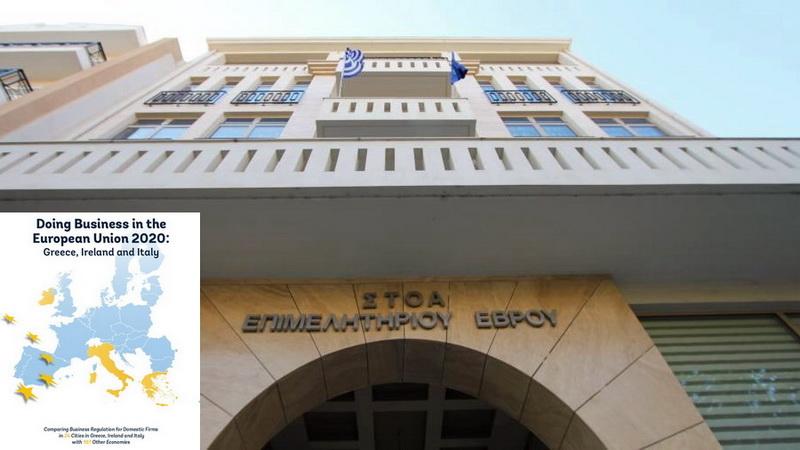 Διάκριση του Επιμελητηρίου Έβρου σε έρευνα της Παγκόσμιας Τράπεζας