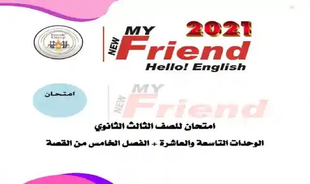 اهم امتحان لغة انجليزية على الوحدات 9-10 للصف الثالث الثانوى 2021 من كتاب ماى فريند