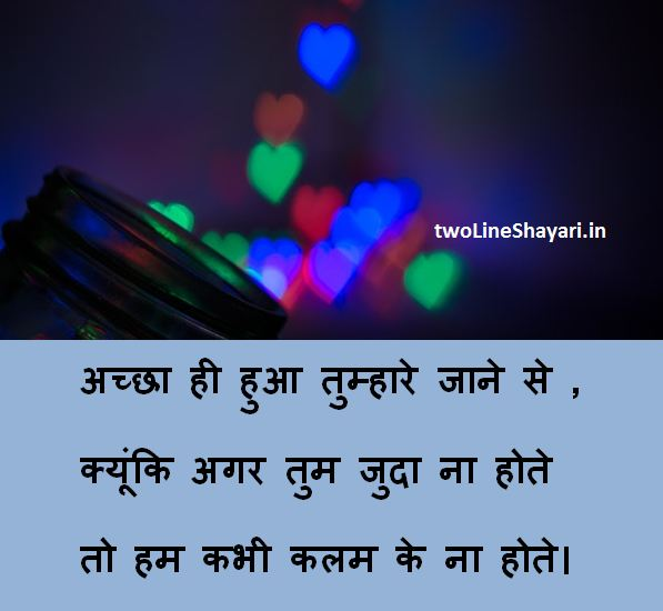 judai shayari with images, judai shayari with images in hindi