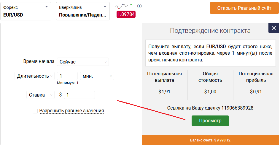 Binary com параметры сделки