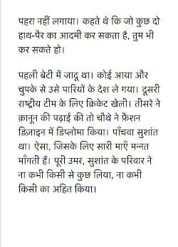 SUSHANT SINGH RAJPUT FAMILY'S 9 PAGE LETTER