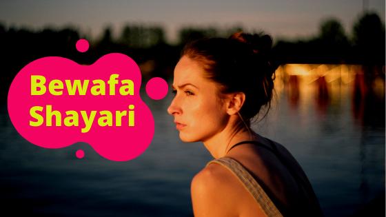 Bewafa Shayari In Hindi, Bewafai SMS | Best Bewafa Shayari 2020
