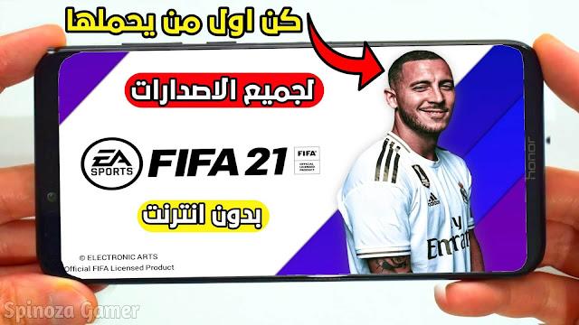 تحميل لعبة FIFA 21 Mobile بدون انترنت للاندرويد فيفا 21 موبايل خرافية