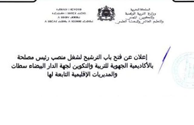 قرار : الترشيح لمنصب رئيس مصلحة باكاديمية البيضاء سطات و المديريات التابعة لها