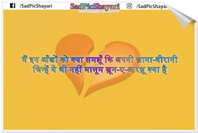 hard break shayari in hindi