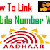 Link Docomo Mobile Number with Aadhaar Card