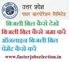 UP Bijli Bill Kaise Jama Kare | मोबाइल से बिजली बिल कैसे जमा करें
