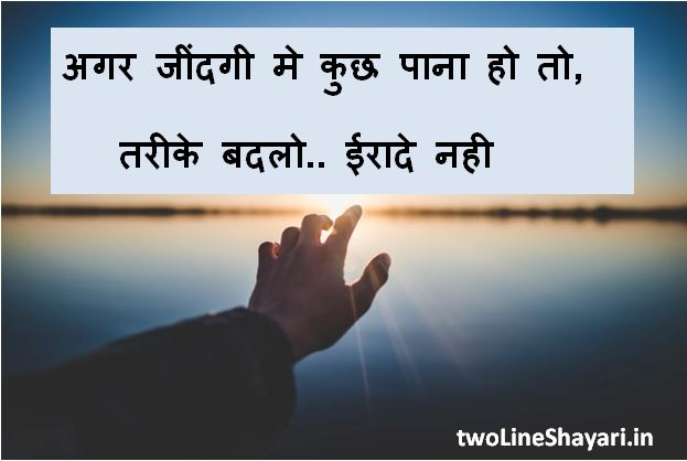 Motivational Shayari images Hd, Motivational Shayari Pics