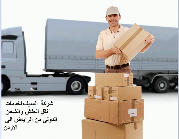 شركة نقل عفش من الرياض الى الاردن