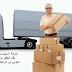 شركة نقل عفش من الرياض الى الاردن 0560910197 مع الاعفاء الجمركي للمغتربين الاردنيين | اجراءات نقل العفش للأردن