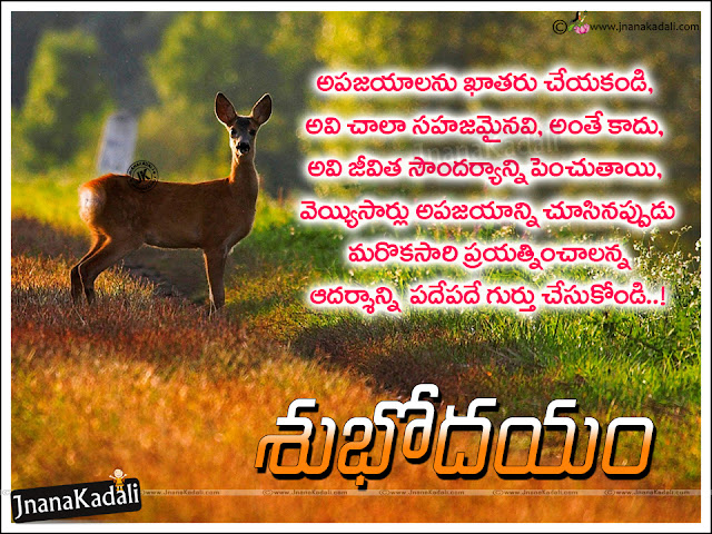 telugu subhodayam, inspirational Good Morning Wishes Quotes in Telugu, Telugu Quotes