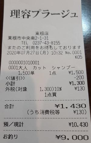 理容プラージュ 東根店 2020/7/27 利用のレシート