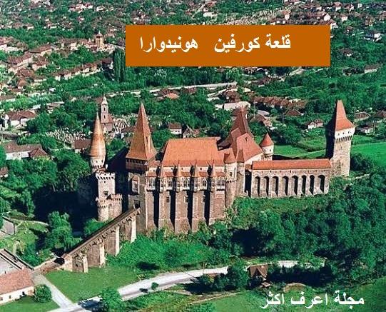 """قلعة كورفين """"هونيدوارا"""
