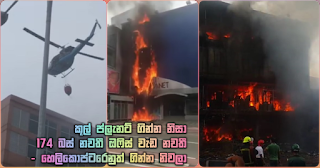 174 buses come to a halt -- office-work ... stops -- fire extinguished by helicopter