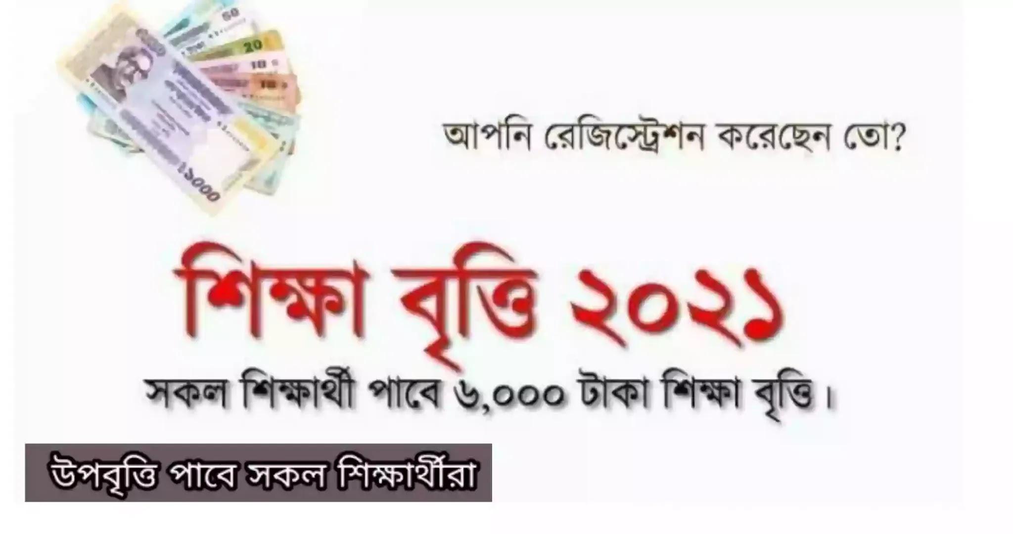 eksheba gov bd