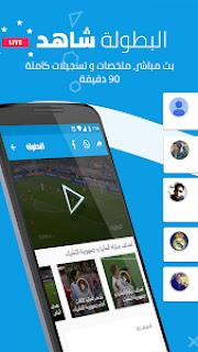 تحميل تطبيق Elbotola - كأس افريقيا للأمم CAN 2019 v7.9.1  Apk