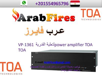 power amplifier TOA لتعلية القدرية VP-1361 TOA