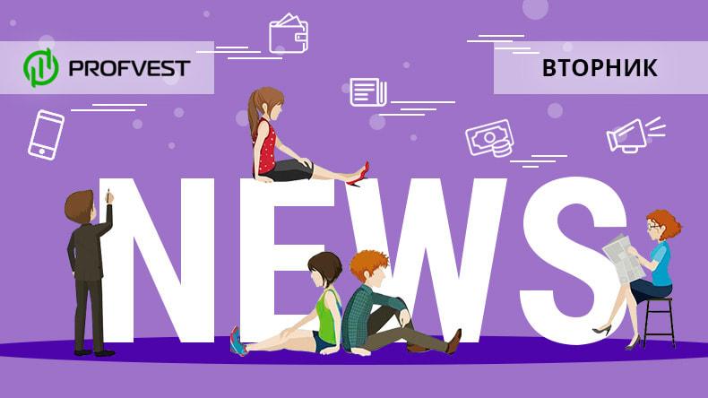 Новости от 19.11.19