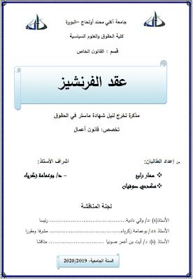 مذكرة ماستر: عقد الفرنشيز PDF
