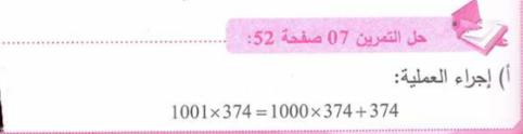 حل تمرين 7 صفحة 52 رياضيات للسنة الأولى متوسط الجيل الثاني