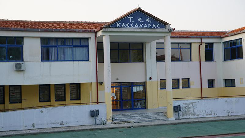 Προσωρινή στέγαση του ΕΠΑΛ στο Γ.Ε.Λ Κασσάνδρας