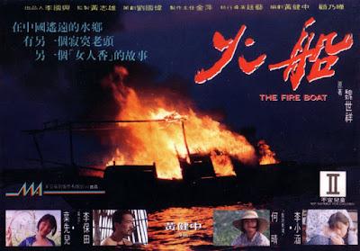 火船 / The Fire Boat. 1993.