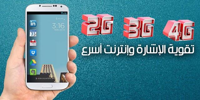 كيف تزيد من سرعة 2G و 3G  الى سرعة 4G  مجانا