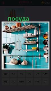 655 слов на стене на полках стоит разная посуда на кухне 3 уровень