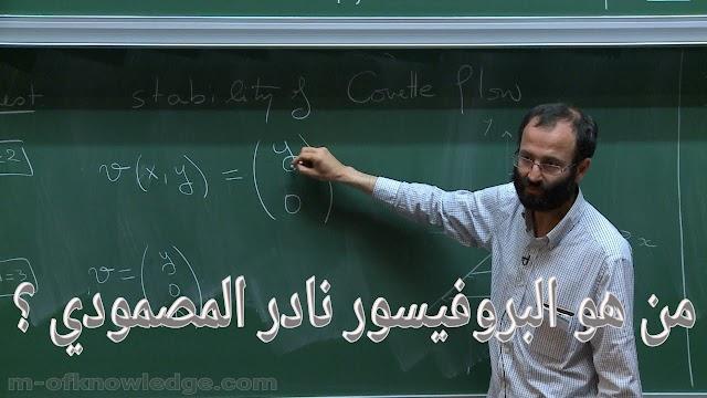 من هو البروفيسور و عالم الرياضيات التونسي نادر المصمودي ؟